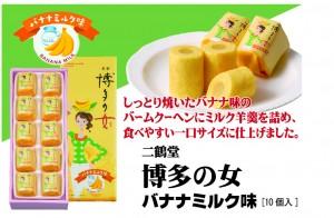 博多の女バナナミルク味A4