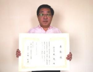 表彰状と田中社長
