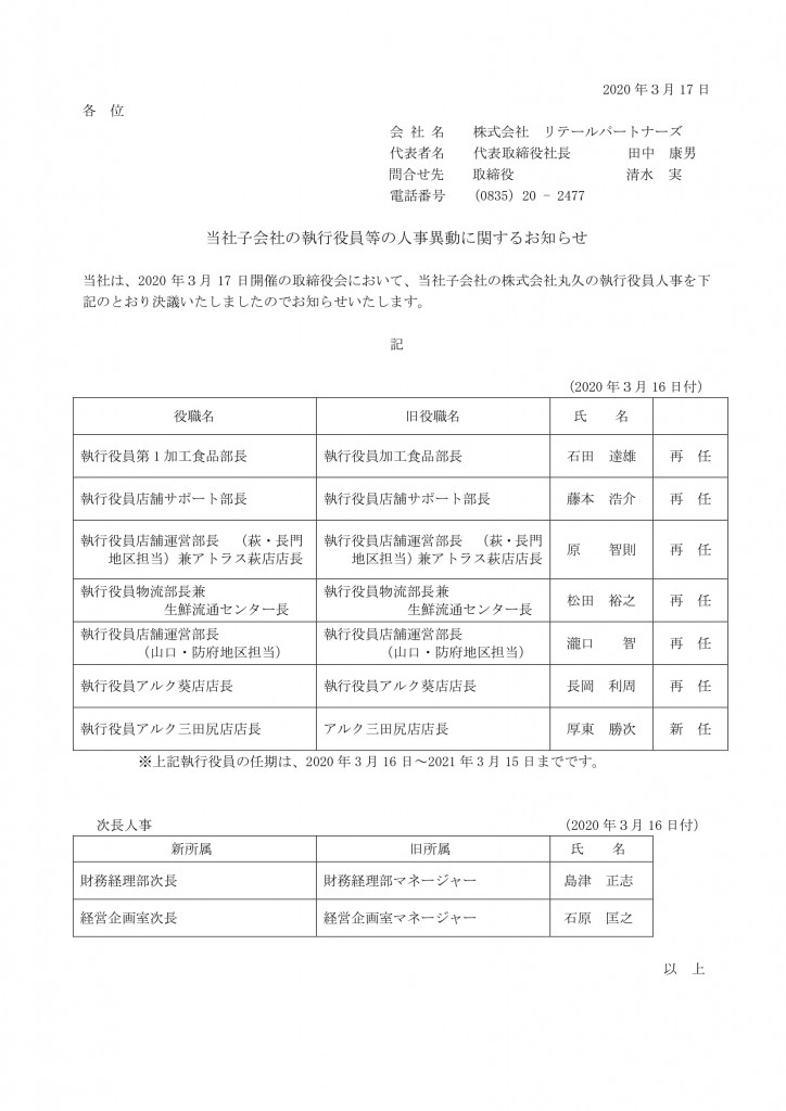 2020年3月丸久執行役員人事に関するお知らせ_報道
