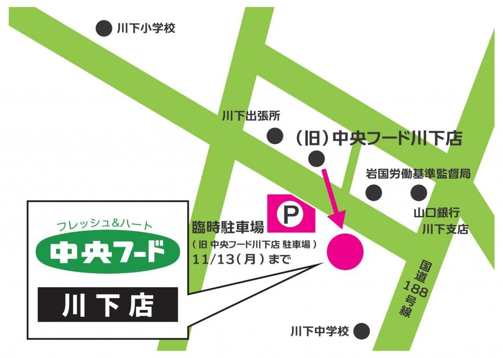 中央フード川下店アクセス地図