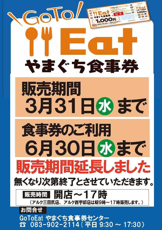 ゴートゥー イート 山口 県 Go To イート山口の食事券購入方法と値段や店舗情報、穴場購入場所も
