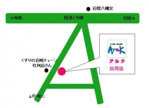 アルク玖珂店周辺地図