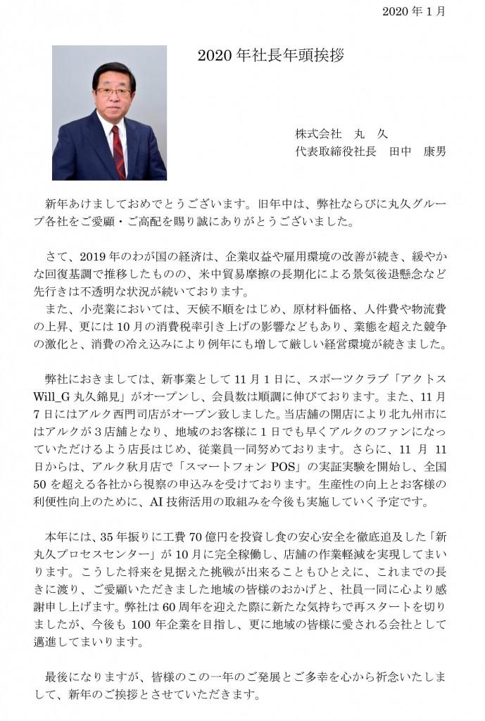 2020新年のごあいさつ(丸久)掲載用_01