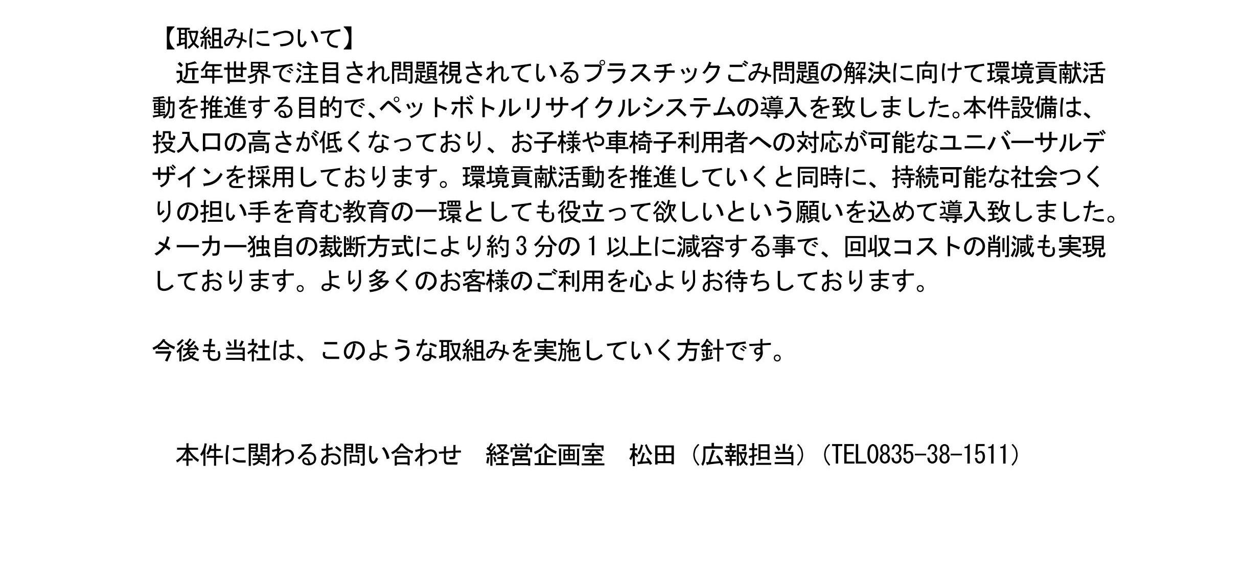 ペットボトルリサイクルシステム_02