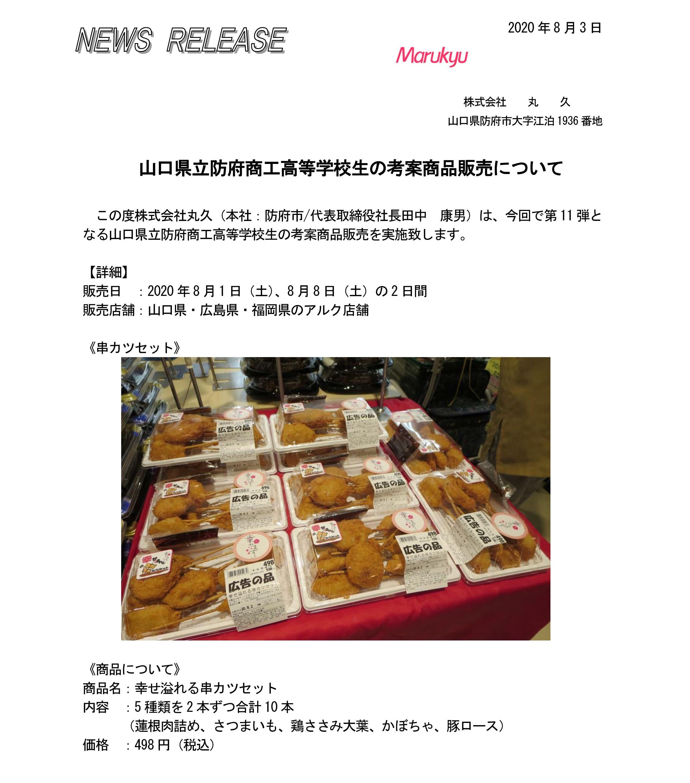 串カツセット販売_01