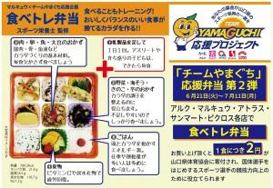 「食べトレ弁当」/450円(本体価格)/486円(税込価格)