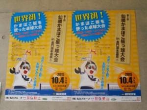 第1回仙崎かまぼこ板っ球大会in長門湯本温泉