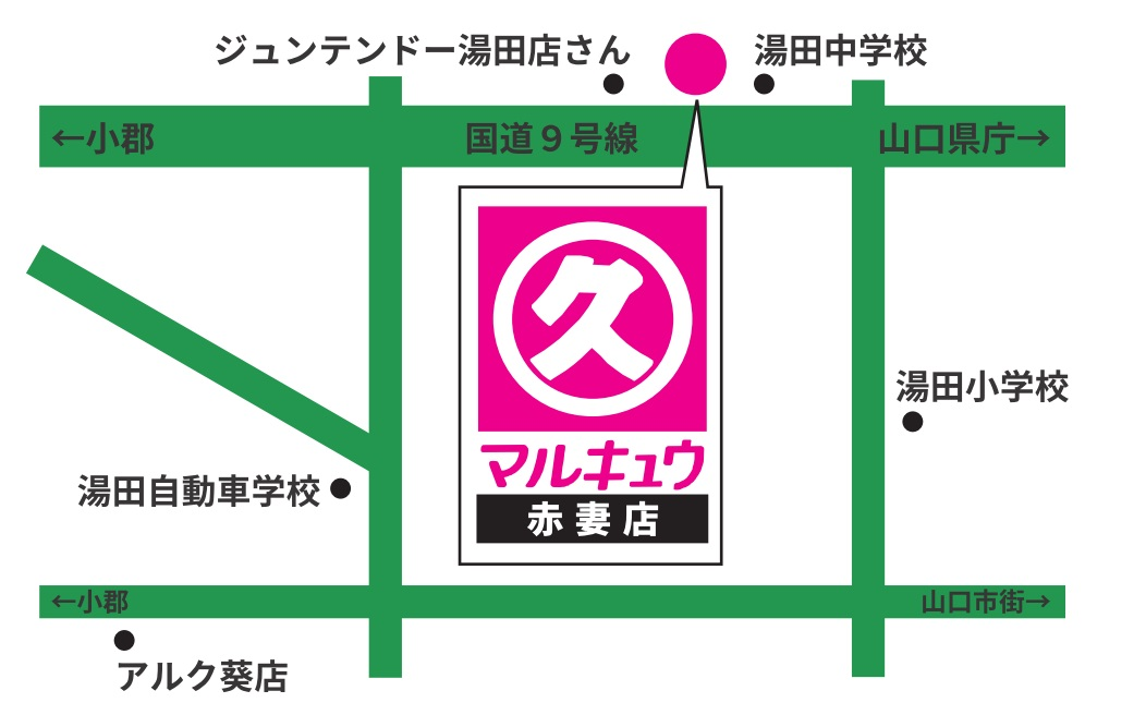 丸久赤妻店アクセス地図