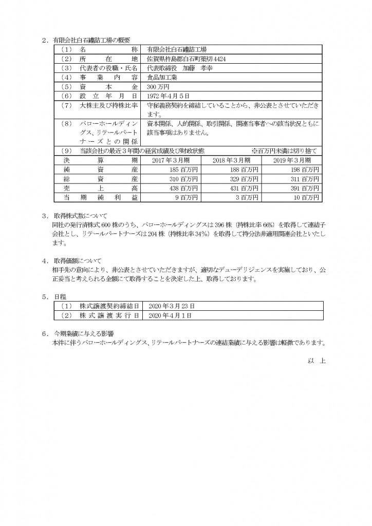 20200401 プレス最終版【リテールPTバローHD】 (1)_ページ_2