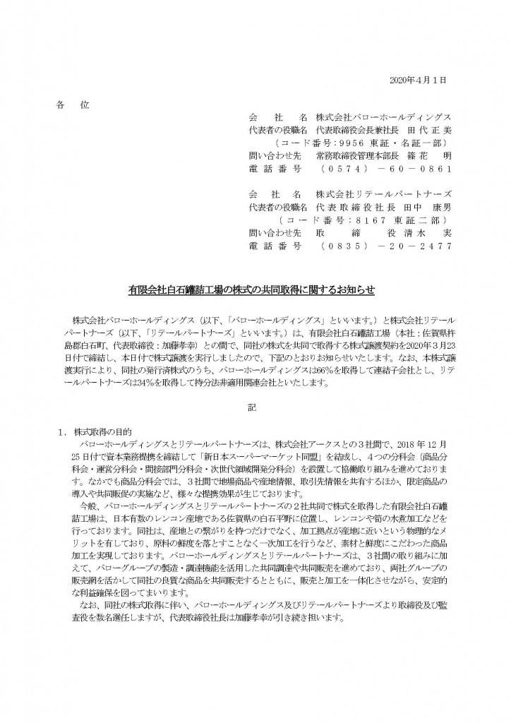 20200401 プレス最終版【リテールPTバローHD】 (1)_ページ_1
