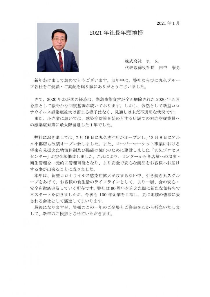 2021新年のごあいさつ(丸久)掲載用_01