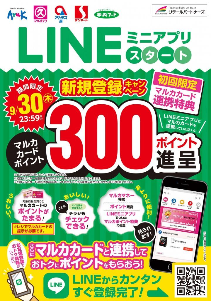 [ご査収PDF]丸久_LINEアプリ告知_B4_5校