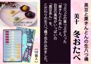 美十冬おたべA4
